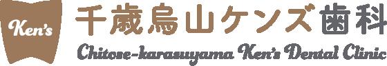 千歳烏山ケンズ歯科ロゴ